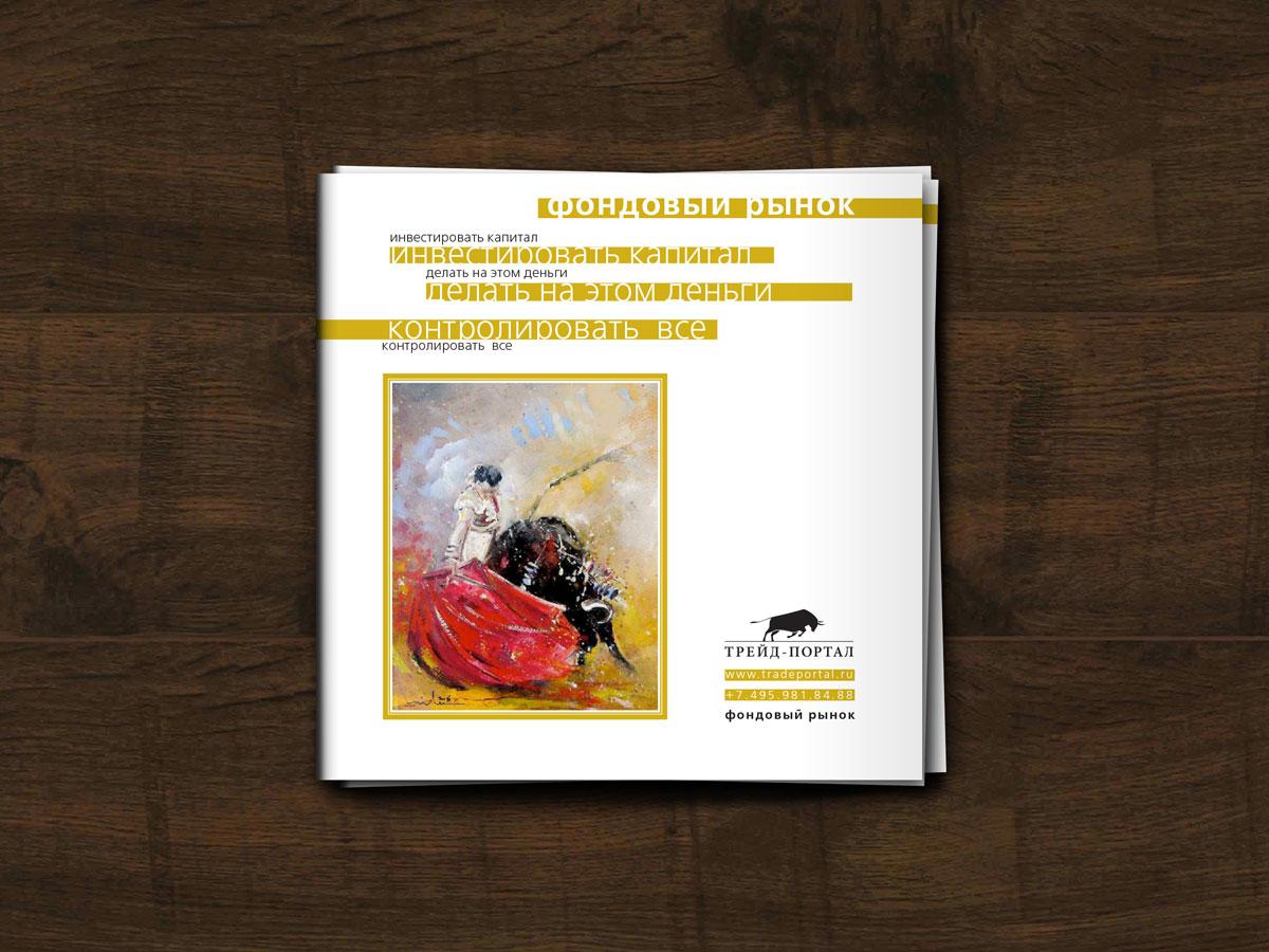 Разработка брошюры-презентации для трейдеров