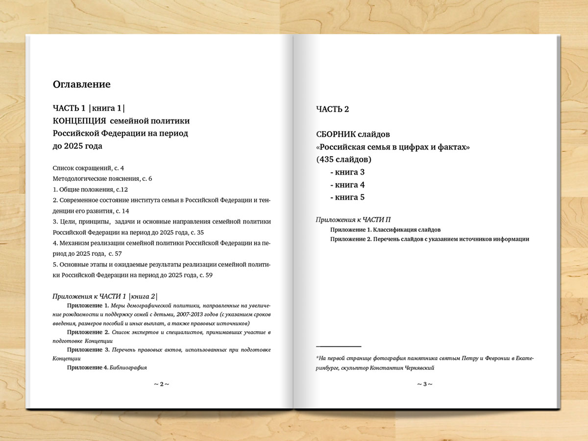 Дизайн сборника документов Гос. Думы РФ, разворот