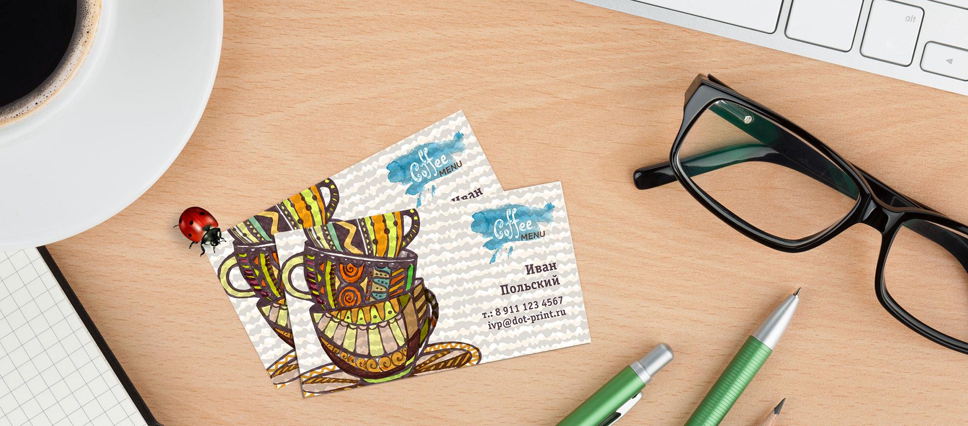 Оперативное изготовление и дизайн визиток