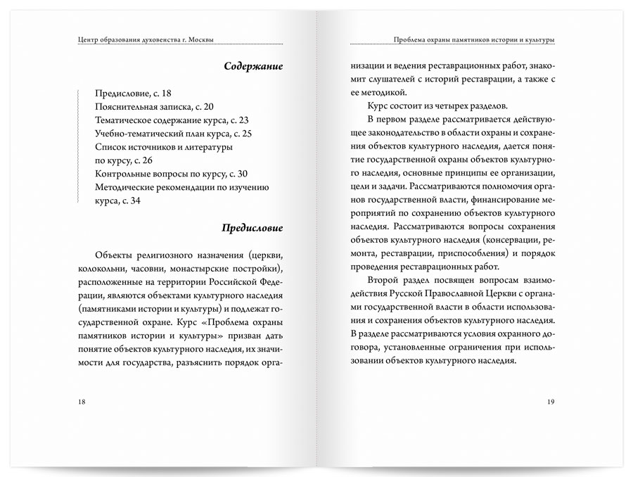 Дизайн и печать книжки для Новоспасского монастыря.