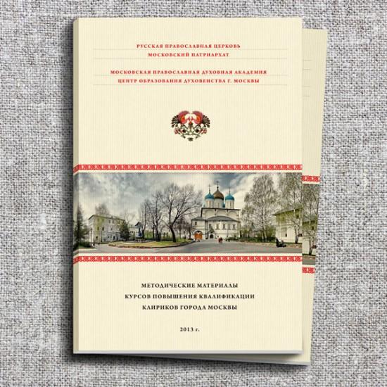 Дизайн и печать книжки