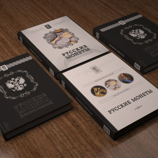 Дизайн книги об истории русских монет