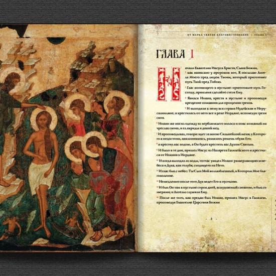 Дизайн книги Евангелие от Марка