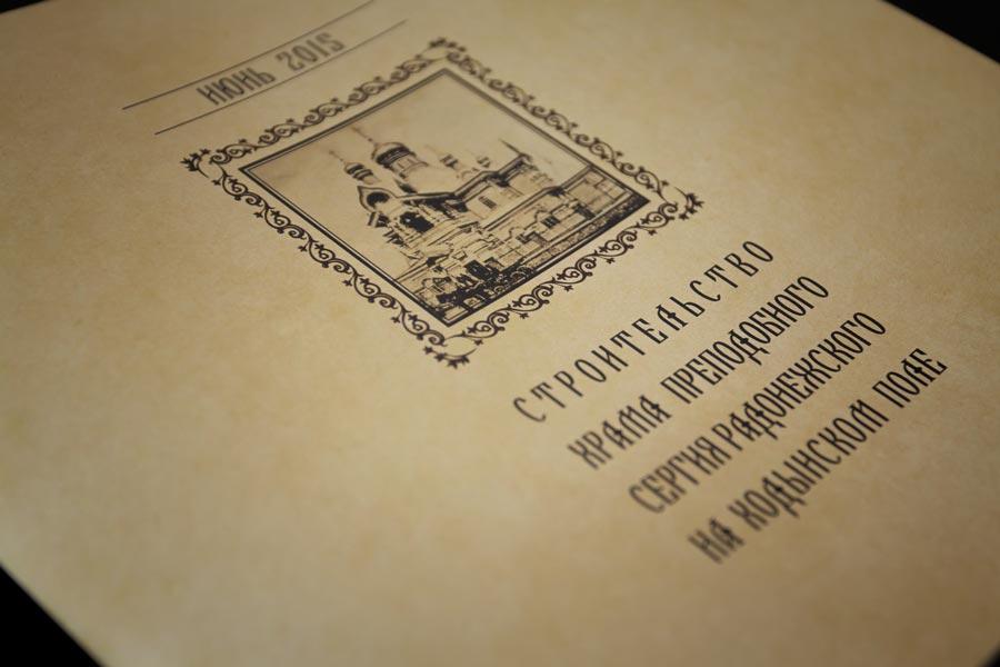 Дизайн и печать брошюр о строительстве храма