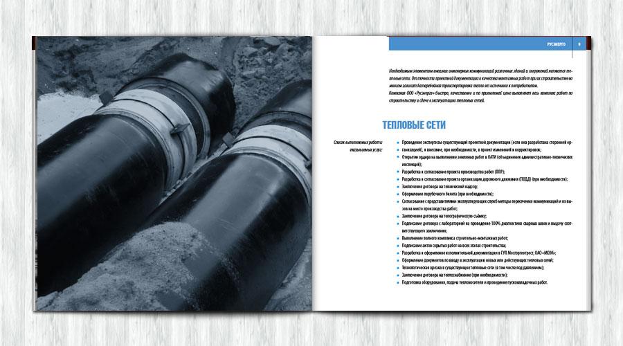 дизайн брошюры строительной компании