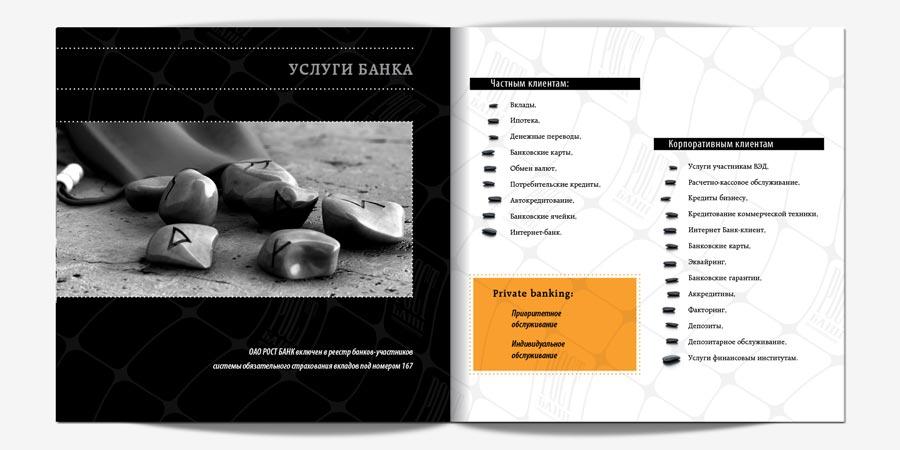 дизайн и печать брошюры для банка. Печать брошюры малыми тиражами