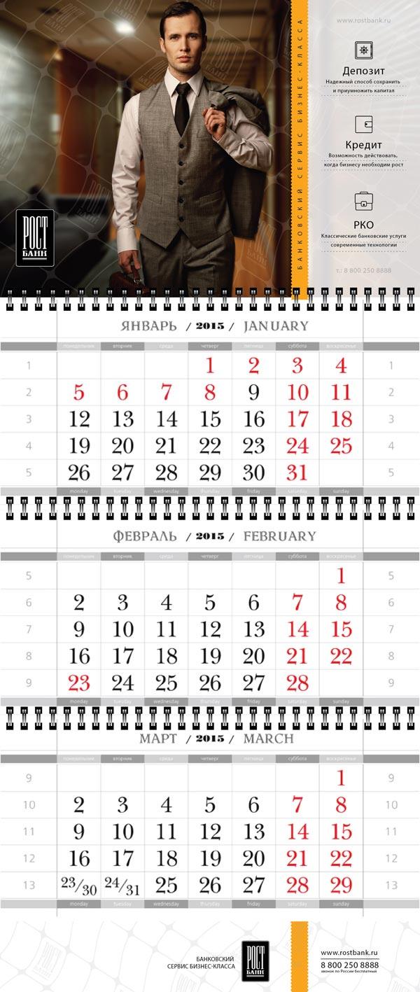 дизайн и печать квартальных календарей для банка