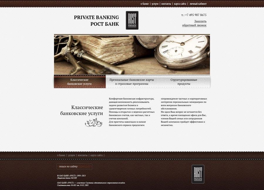 Разработка сайта ROST PRIVATE BANK
