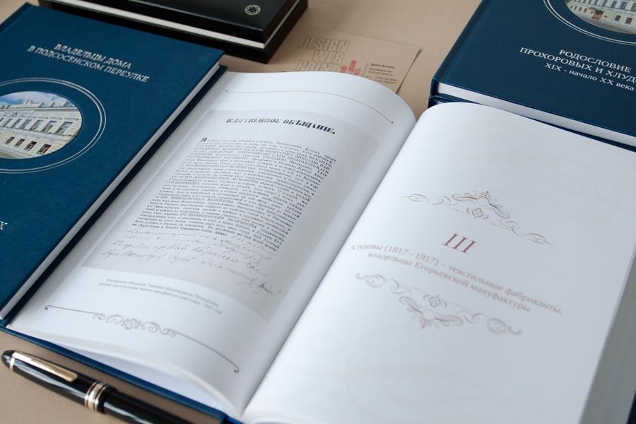 Книги в твердом переплете для банка