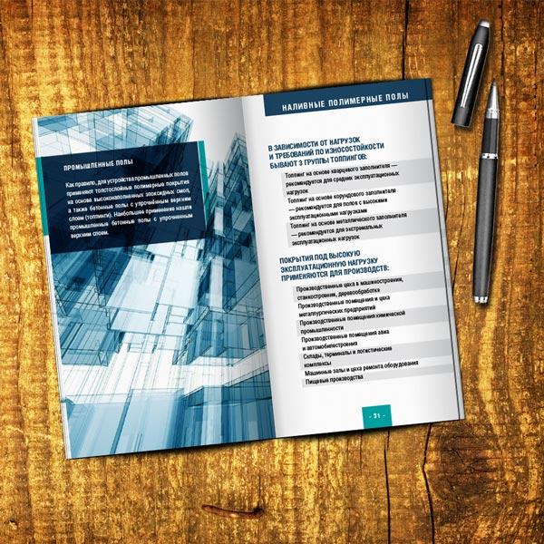 Дизайн и печать технической брошюры