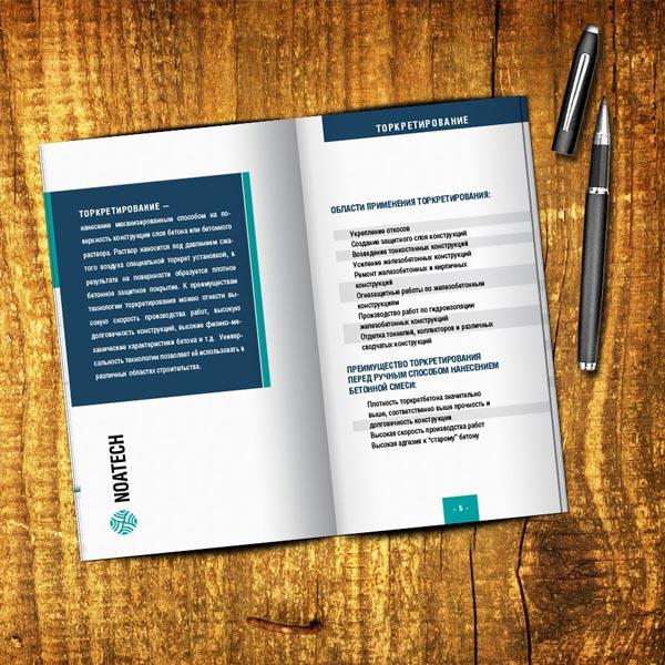 техническая брошюра Naotech