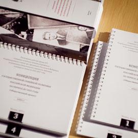 Дизайн брошюры для Государственной Думы РФ
