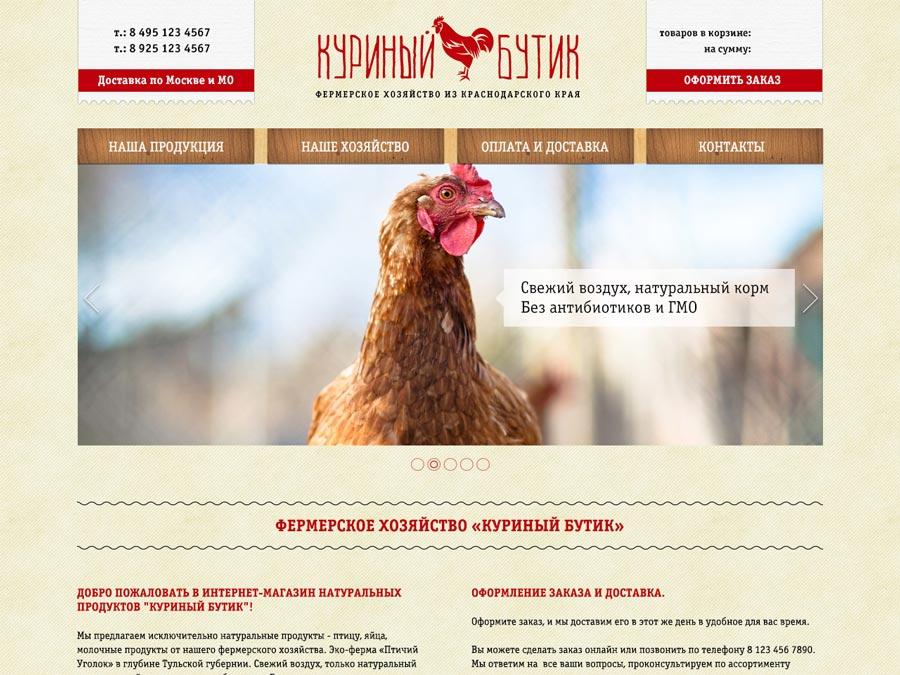 интернет-магазин для фермеров