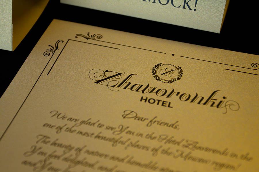 Дизайн настольных табличек и писем для отеля