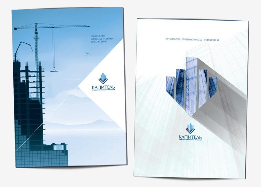 обложка брошюры строительной компании