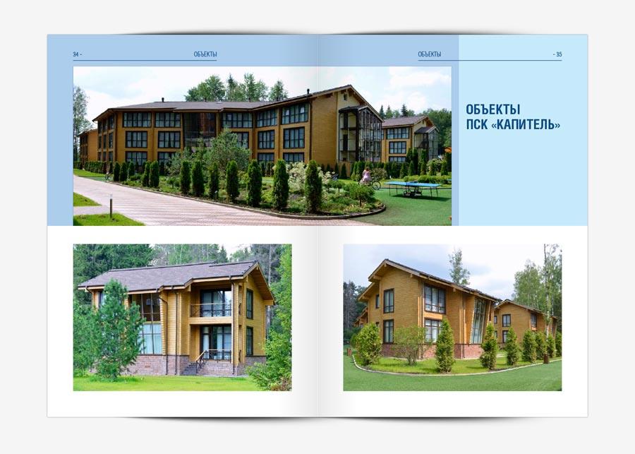Разворот брошюры строительной компании