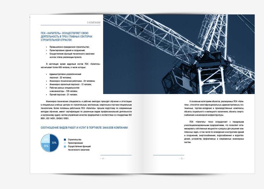 внутренний разворот брошюры строительной компании