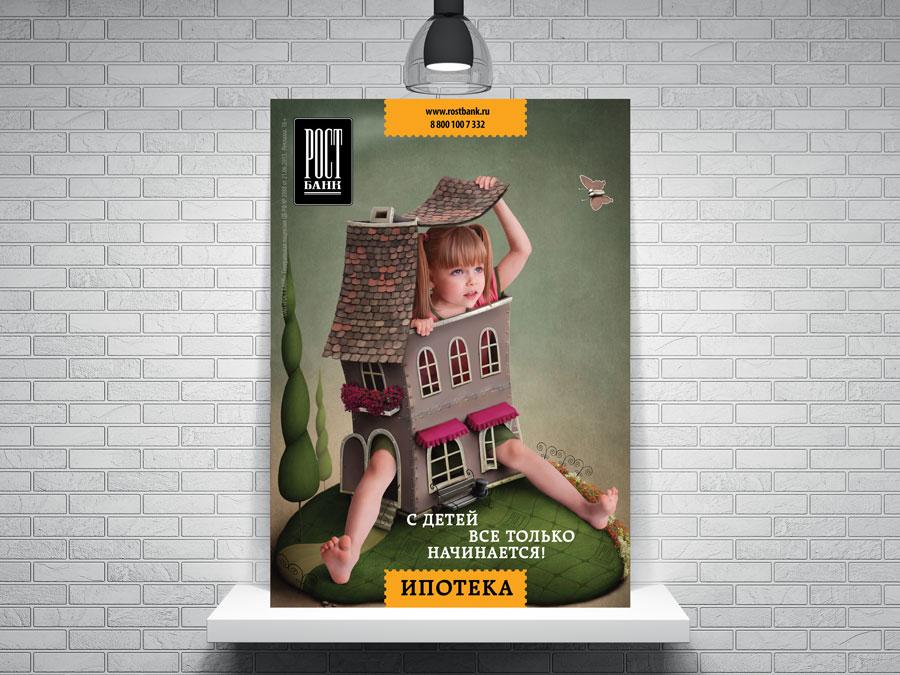 банковская реклама: ипотека