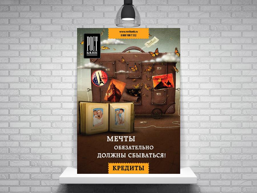 реклама банковской ипотеки