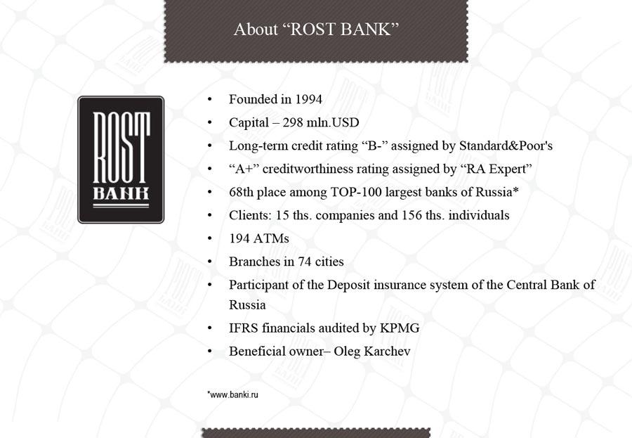 презентация для банка: содержание