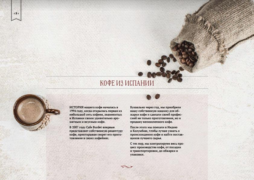 дизайн электронной презентации Coffee Gurmet