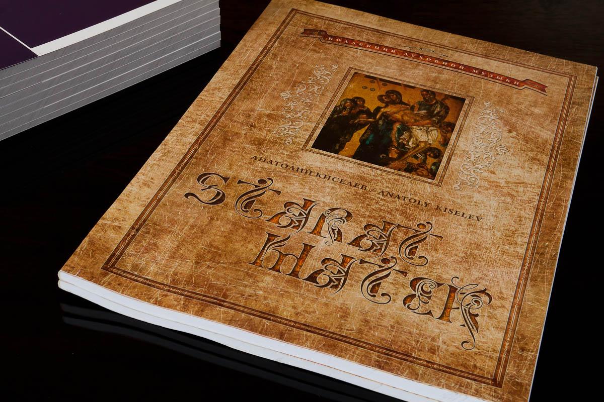 брошюра с музыкальным произведением Stabat Mater