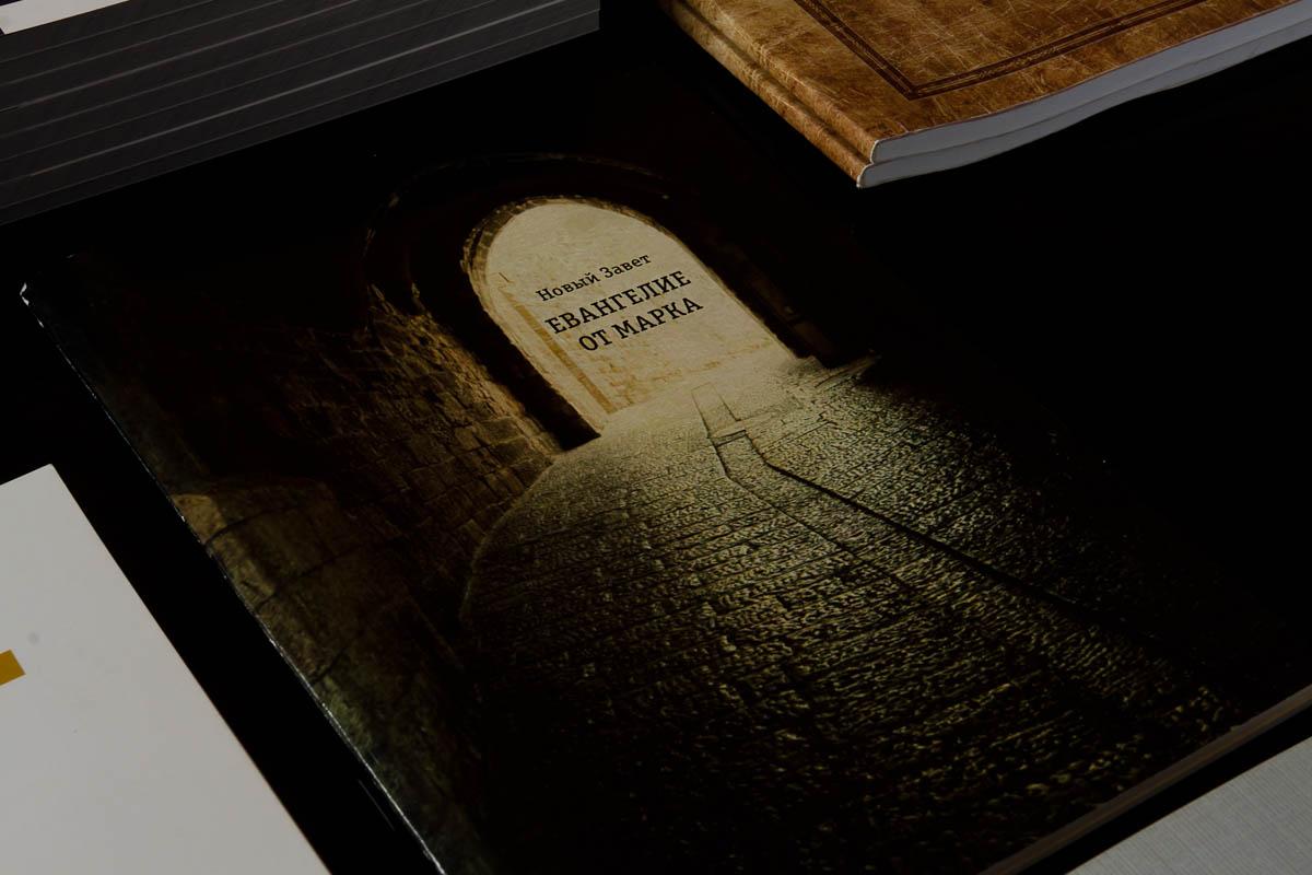 дизайн и печать Евангелия от Марка: обложка