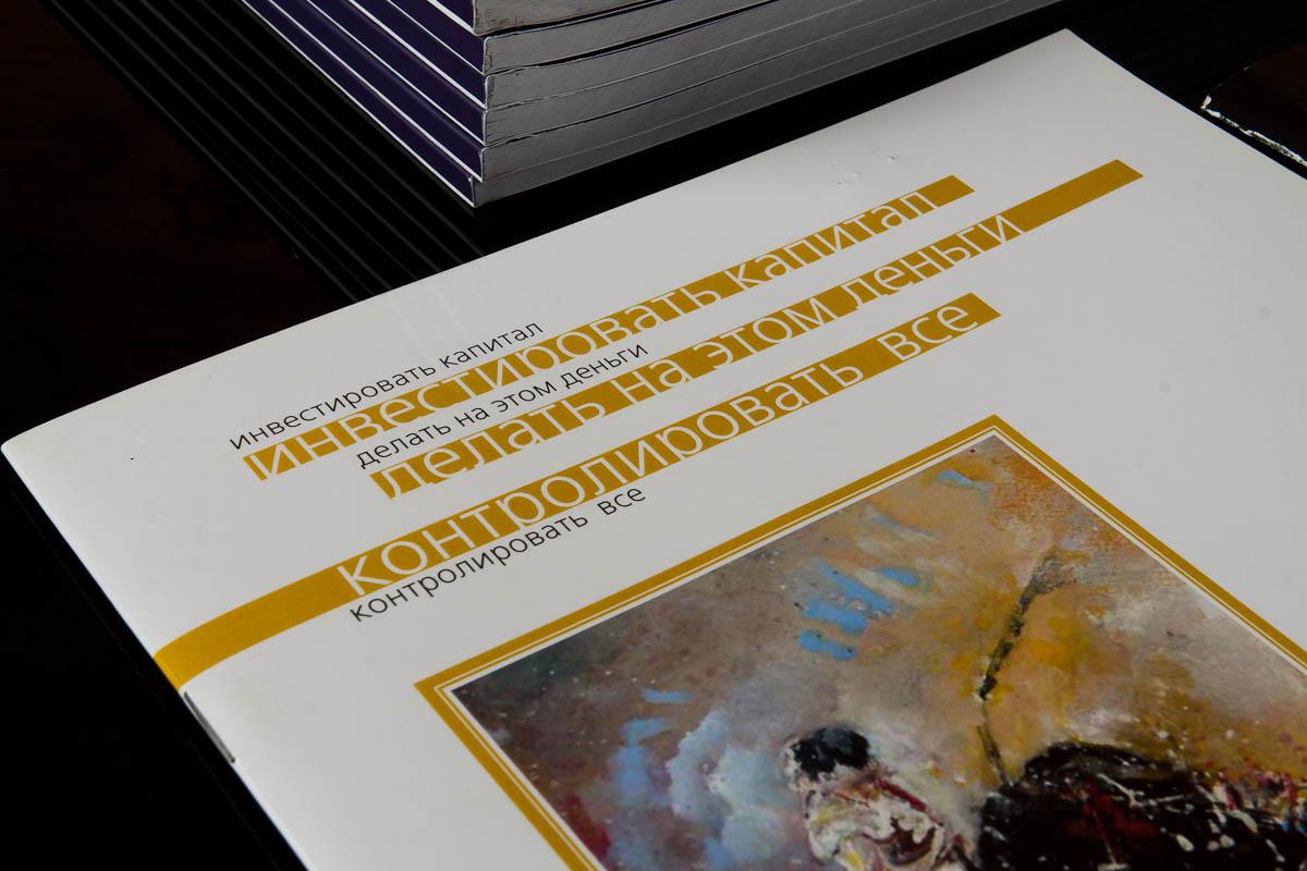 издание брошюры: фрагмент обложки
