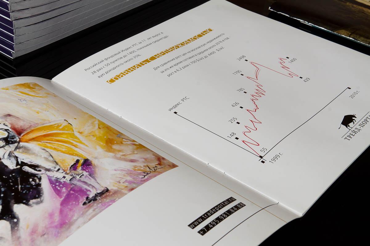 издание брошюры: разворот, детали
