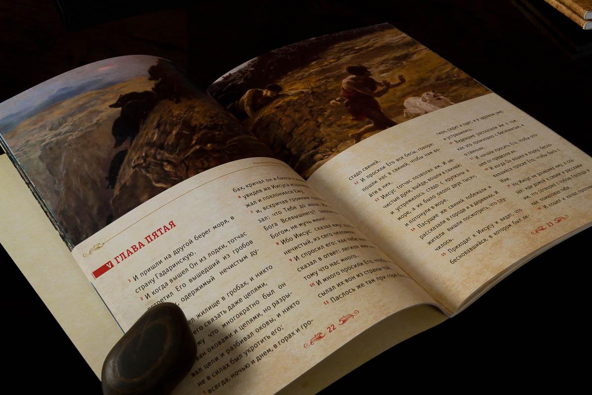 Евангелие от Марка: разворот брошюры