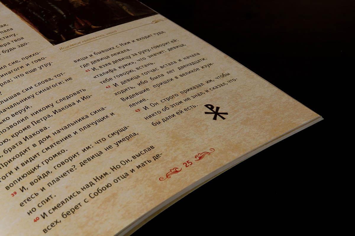 Евангелие от Марка: детали