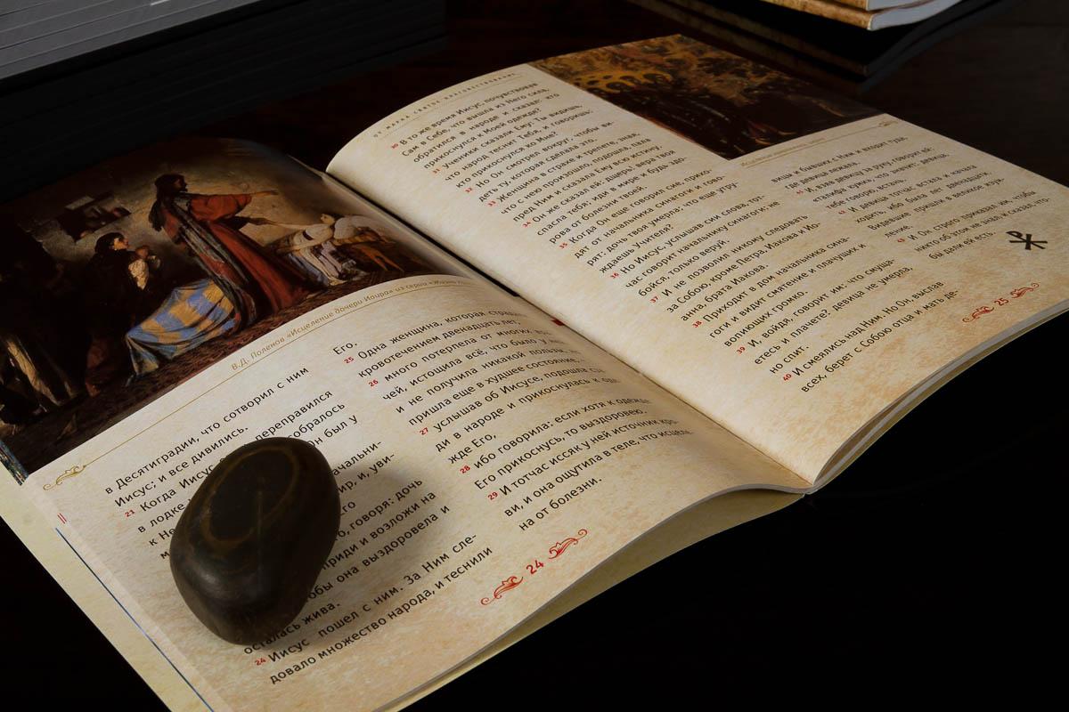 Евангелие от Марка: разворот брошюры на скобе