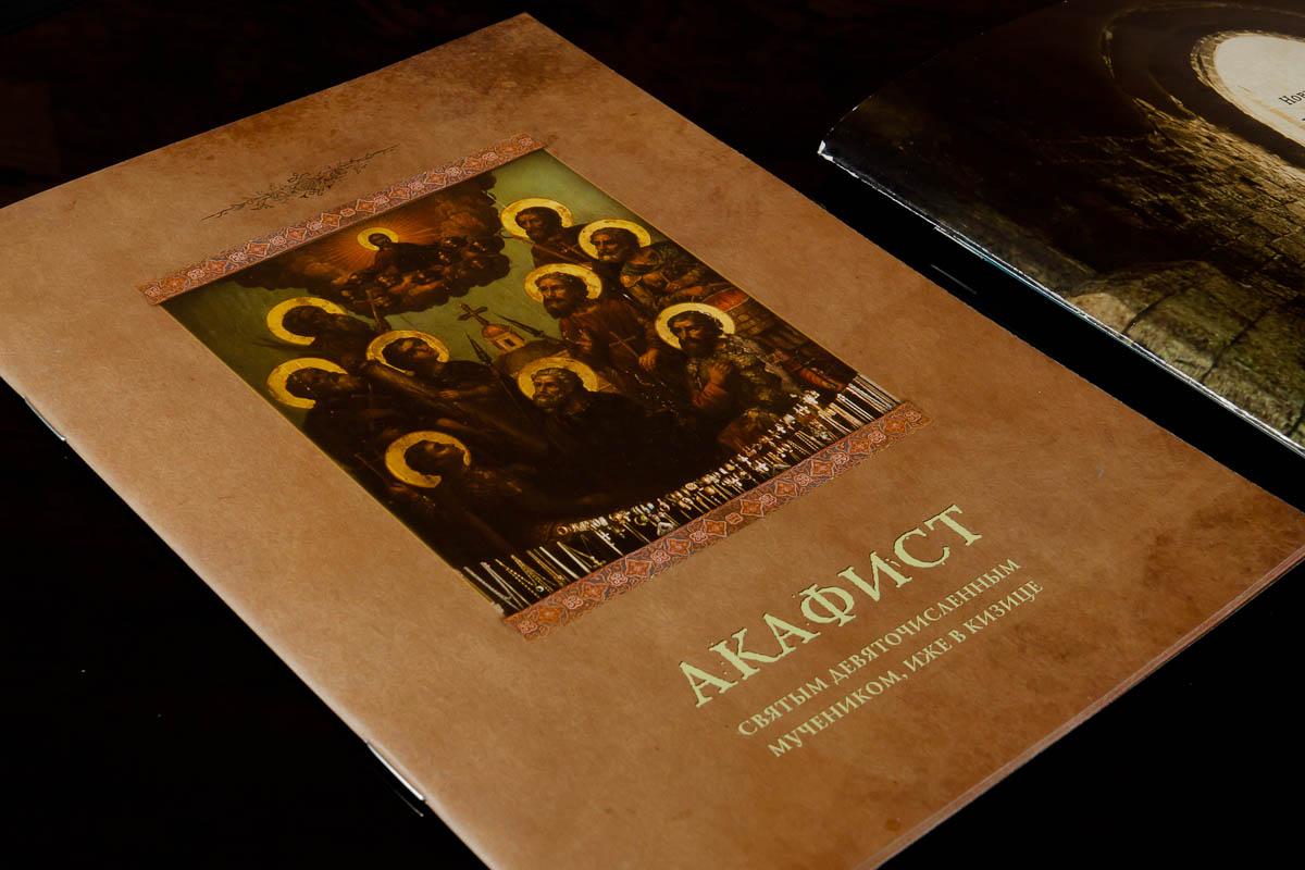 обложка акафиста Девяти мучеников Кизических