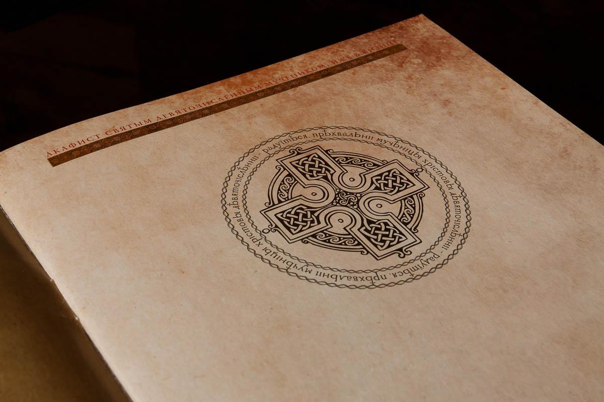 титульный лист акафиста Девяти мучеников Кизических