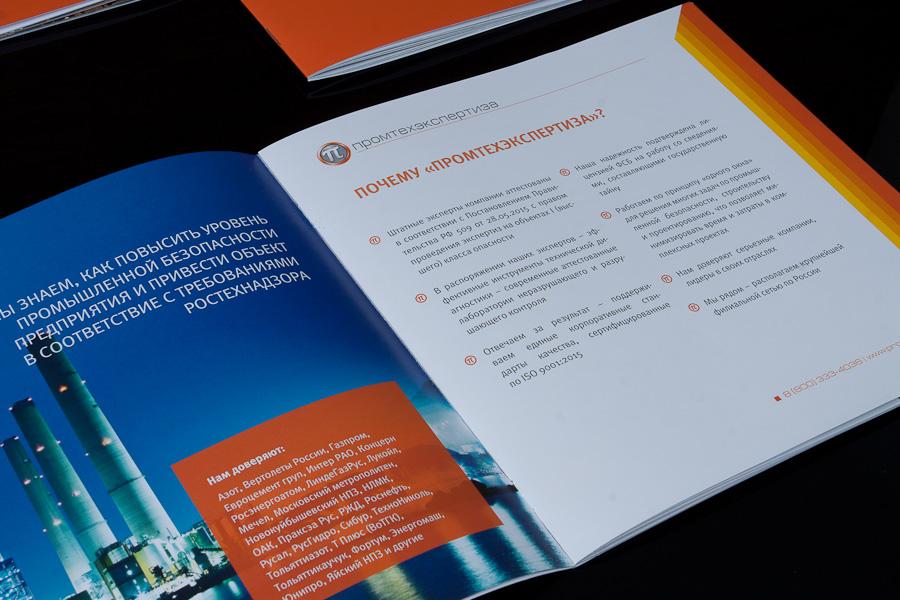 разворот корпоративной брошюры с клапанами