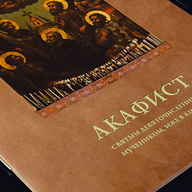 печать акафиста Девяти мучеников Кизических