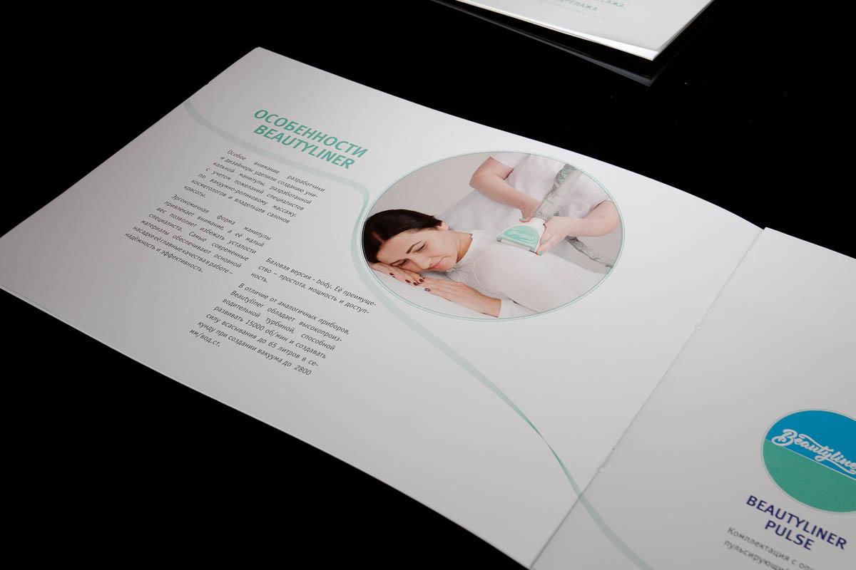 12-полосная брошюра с альбомными разворотами