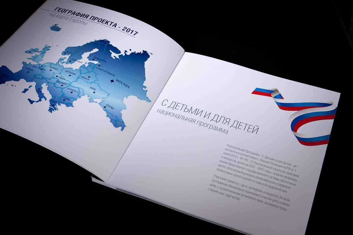 разворот брошюры с картой Европы