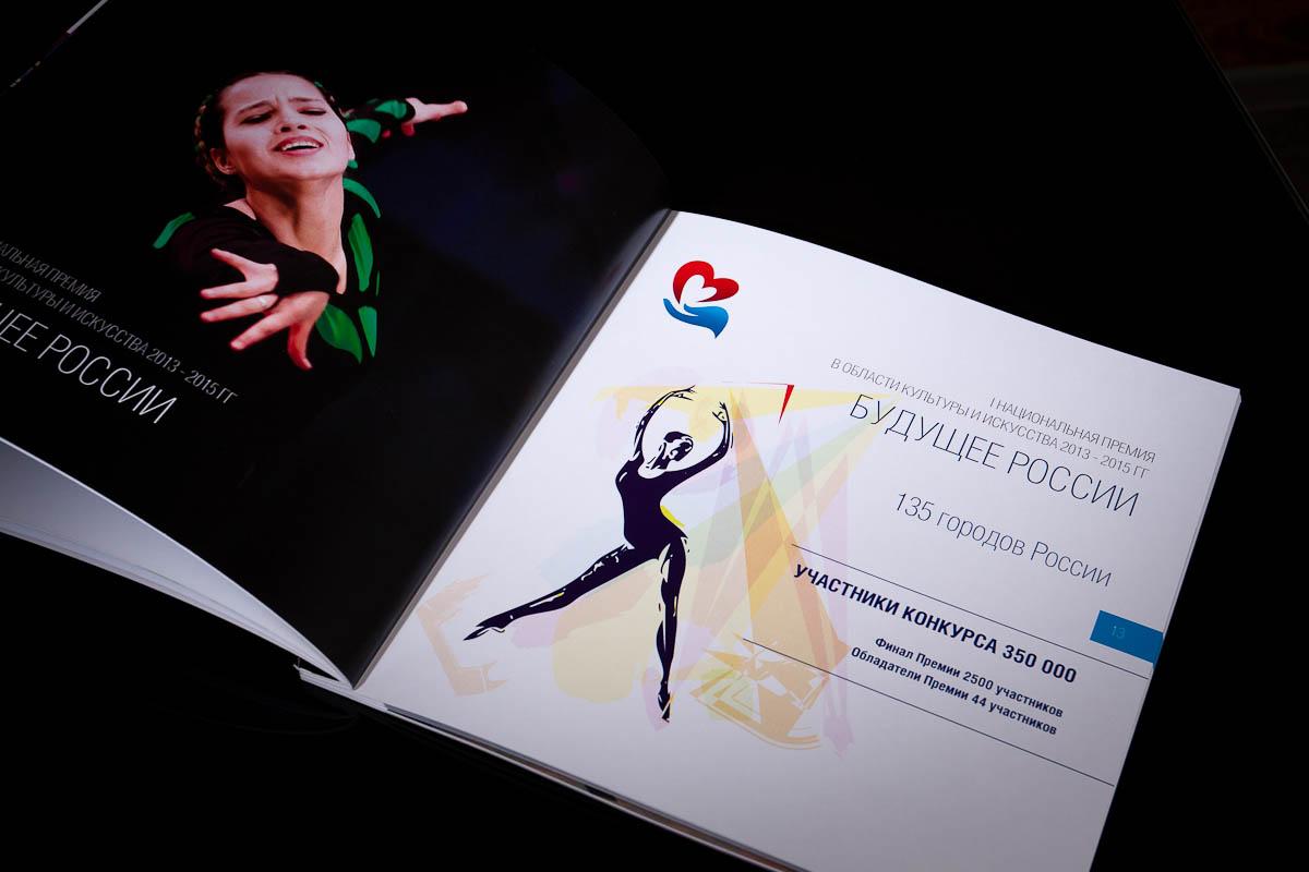 разворот брошюры хореография