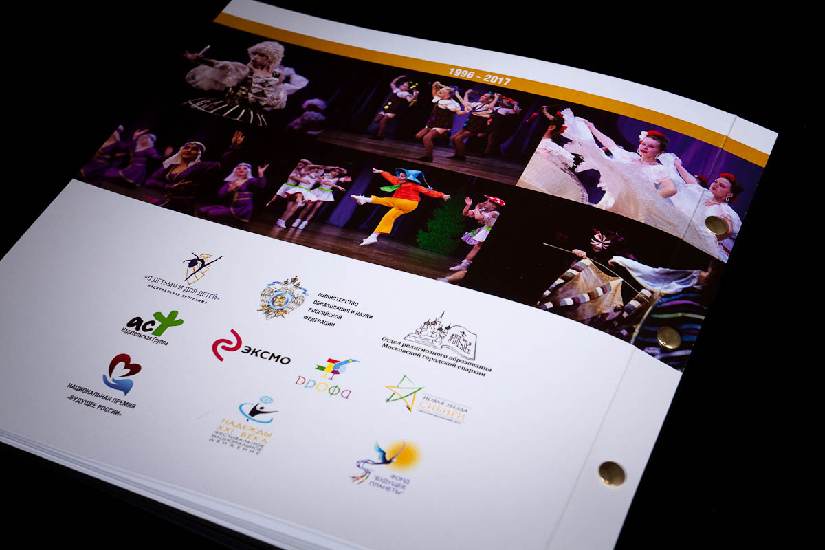4-я обложка брошюры на болтах