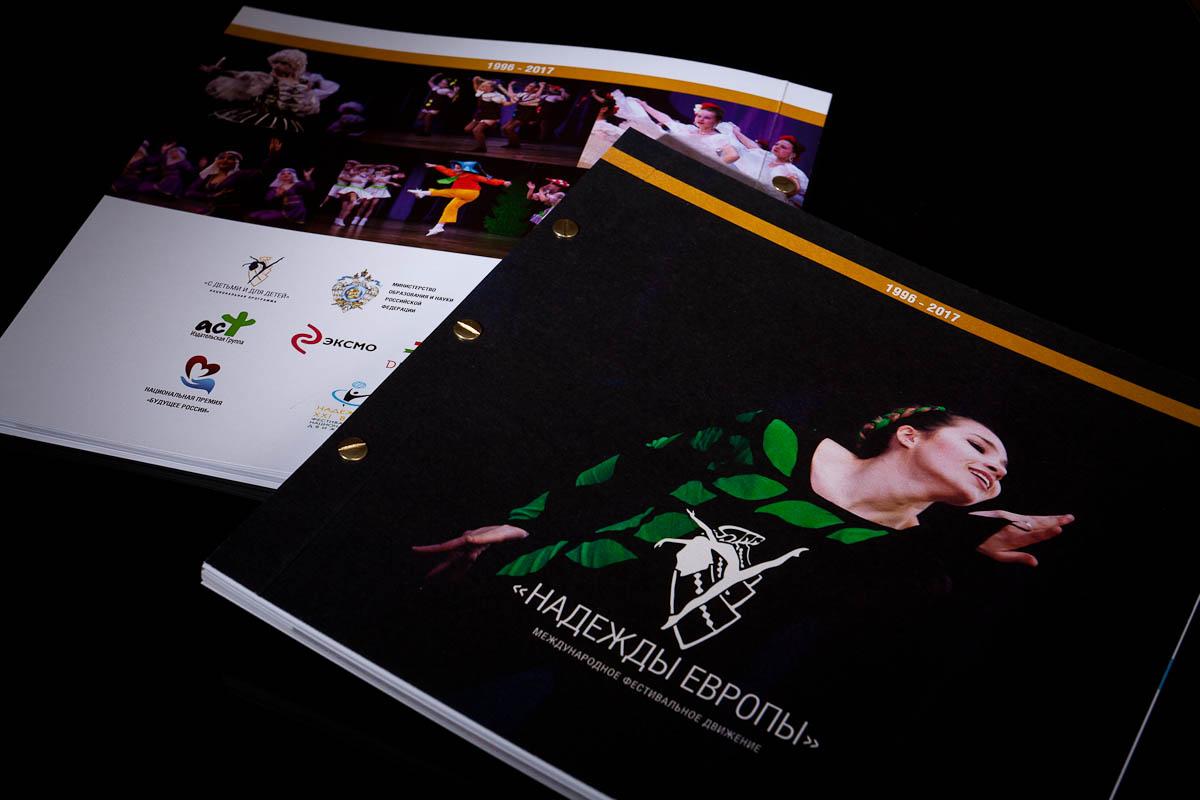 первая и последняя обложки премиальной брошюры