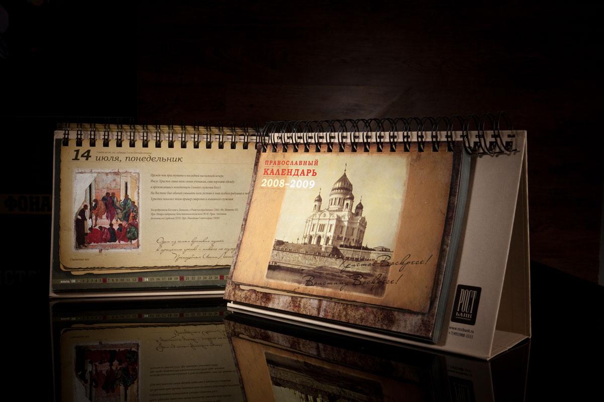 """Календарь """"От Пасхи до Пасхи"""", 2008-2009 гг"""