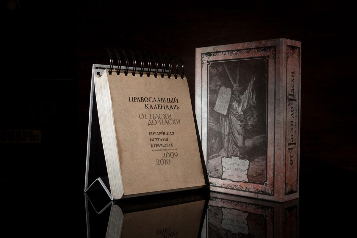 """""""Библейская история в гравюрах"""" — иллюстрированный календарь """"От Пасхи до Пасхи"""" 2009-2010 гг"""