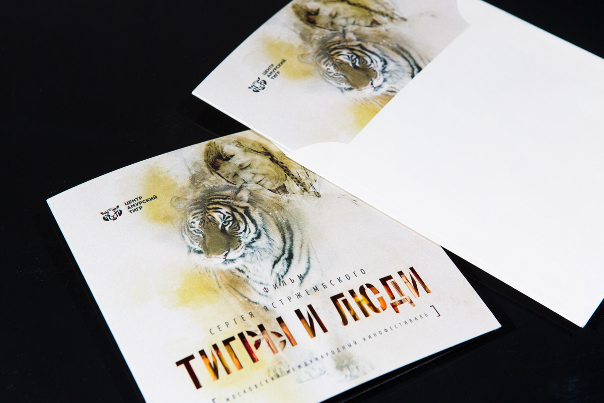 """Приглашения и конверты """"Амурских тигров"""""""