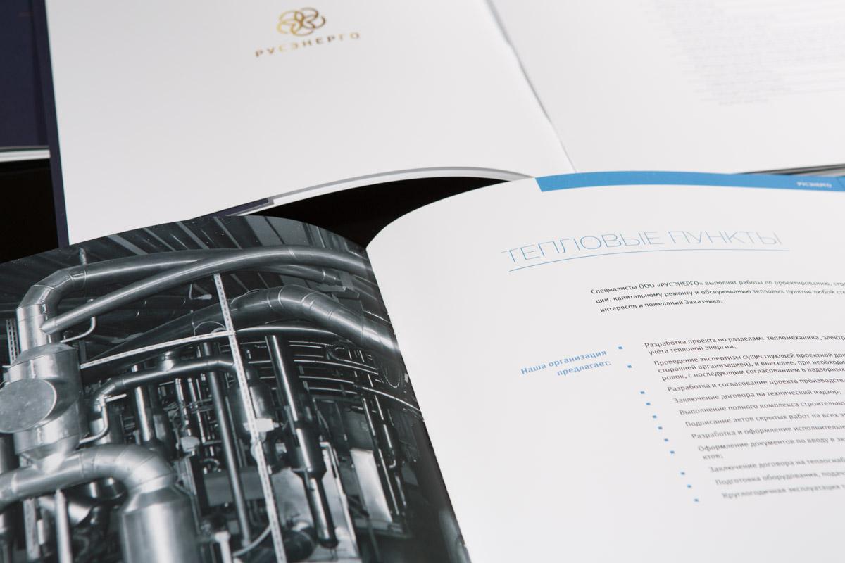 брошюры о компании