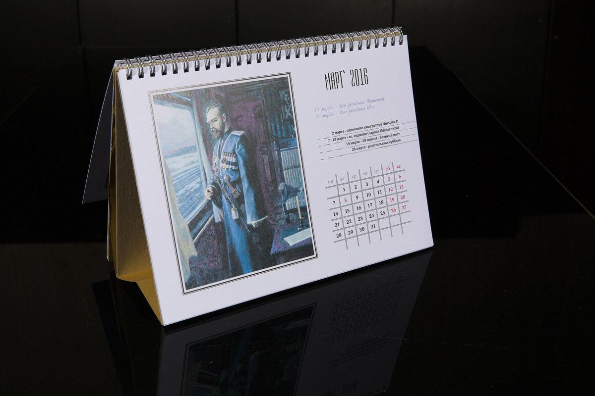 настольный календарь Никой II и его семья