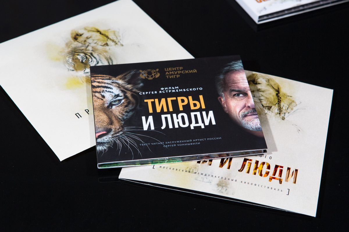 диски Амурских тигров 2015 и 2017 гг