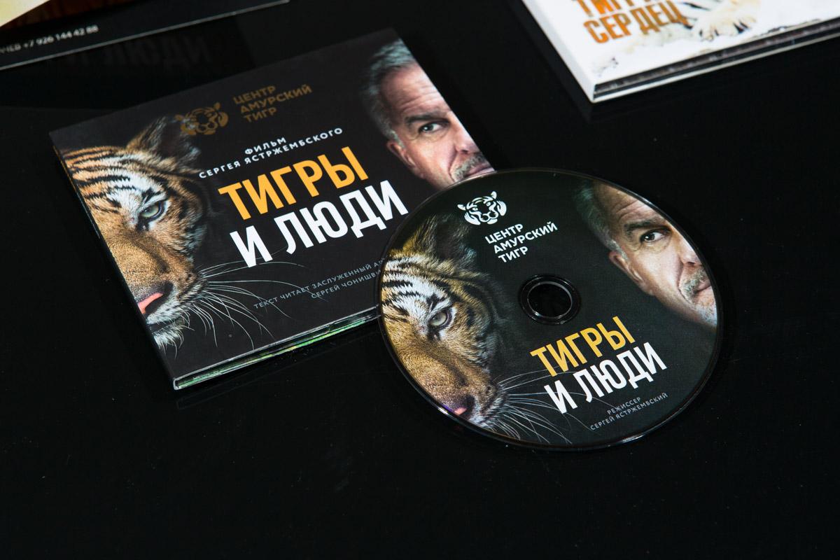 """фильм """"Люди и Тигры"""""""