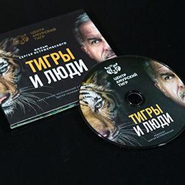 """обложка dvd-диска для фильма """"Люди и Тигры"""""""