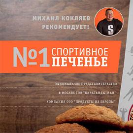 Разработка презентации для спортивного печенья